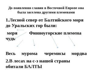До появления славян в Восточной Европе она была заселена другими племенами 1.