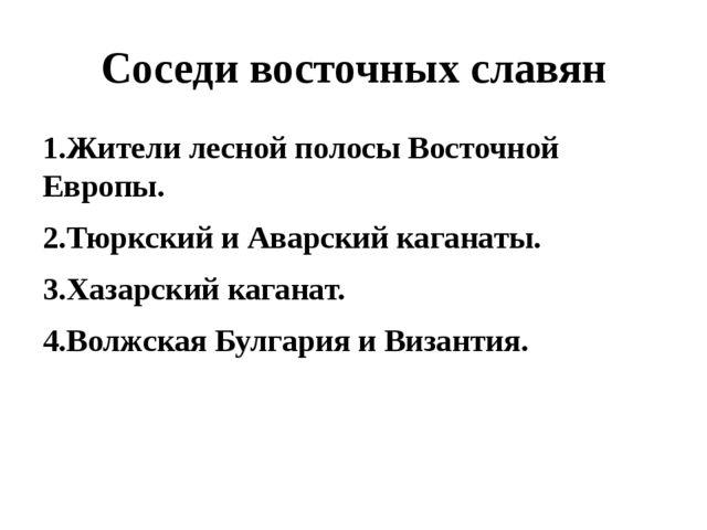 Соседи восточных славян 1.Жители лесной полосы Восточной Европы. 2.Тюркский и...