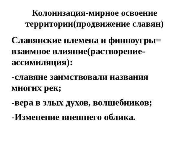 Колонизация-мирное освоение территории(продвижение славян) Славянские племена...