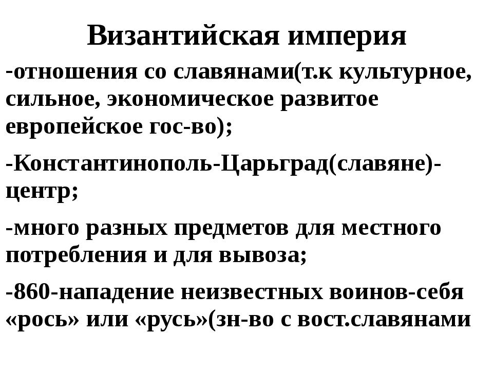 Византийская империя -отношения со славянами(т.к культурное, сильное, экономи...