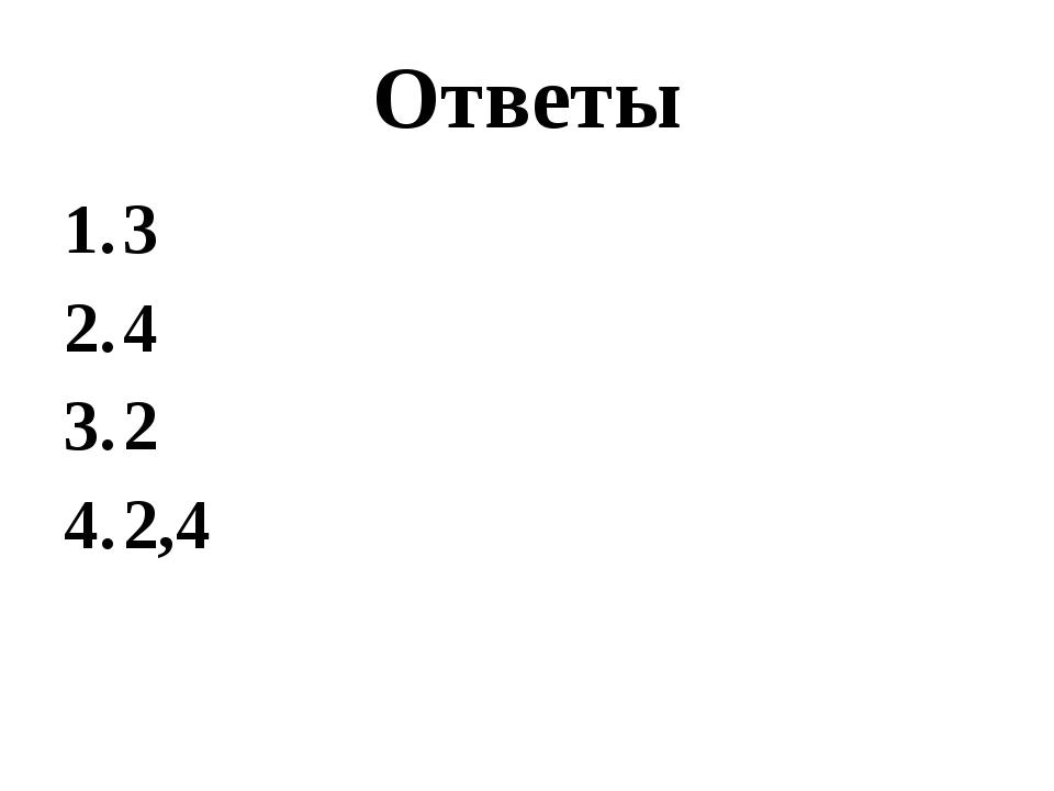 Ответы 3 4 2 2,4