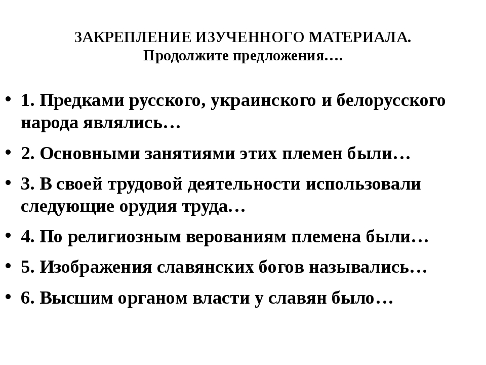 ЗАКРЕПЛЕНИЕ ИЗУЧЕННОГО МАТЕРИАЛА. Продолжите предложения…. 1. Предками русско...