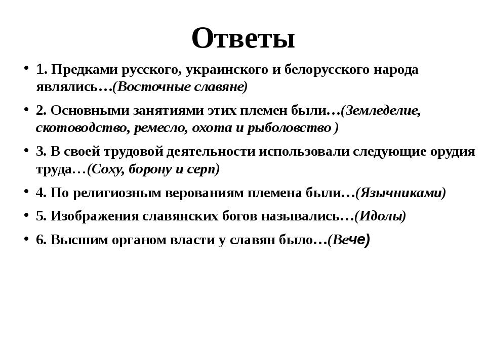Ответы 1. Предками русского, украинского и белорусского народа являлись…(Вост...