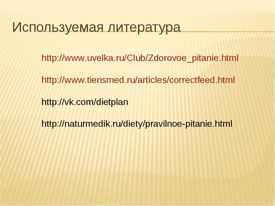 Используемая литература http://www.uvelka.ru/Club/Zdorovoe_pitanie.html http:...