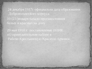 24 декабря 1917г официальна дата образования Добровольческого корпуса. 10(23