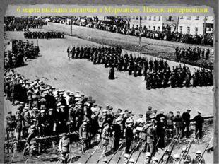6 марта высадка англичан в Мурманске. Начало интервенции.
