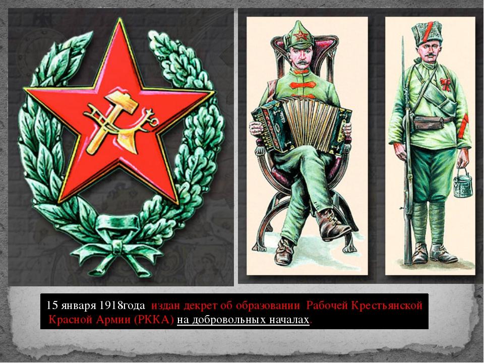 15 января 1918года издан декрет об образовании Рабочей Крестьянской Красной А...