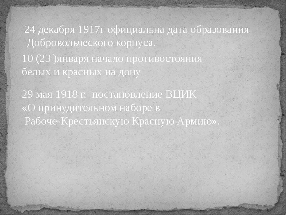 24 декабря 1917г официальна дата образования Добровольческого корпуса. 10(23...
