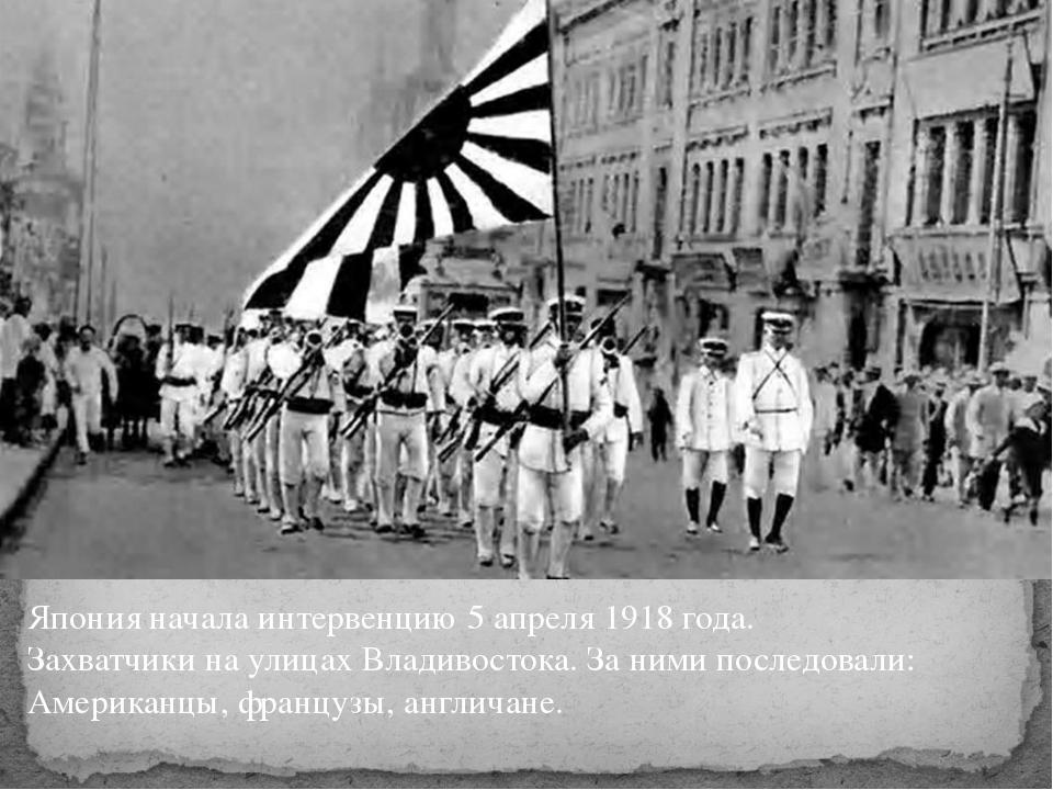 Япония начала интервенцию 5 апреля 1918 года. Захватчики на улицах Владивосто...