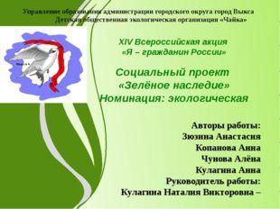 Управление образования администрации городского округа город Выкса Детская об