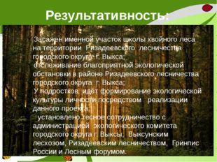 Результативность: Засажен именной участок школы хвойного леса на территории Р