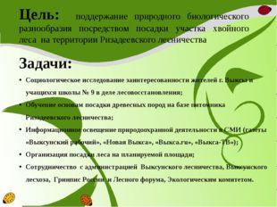 Цель: поддержание природного биологического разнообразия посредством посадки