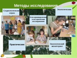 Методы исследования Социологический опрос Этно-краеведческие и исторические