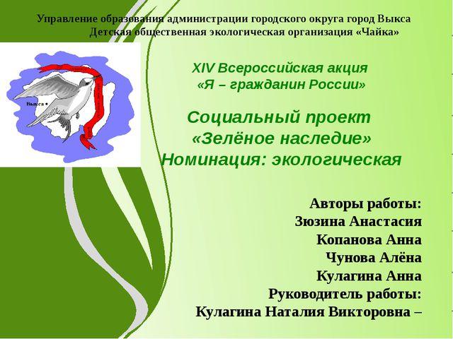 Управление образования администрации городского округа город Выкса Детская об...