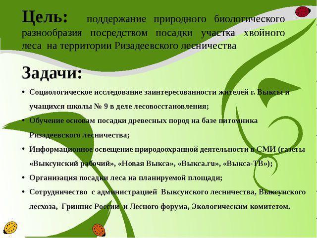 Цель: поддержание природного биологического разнообразия посредством посадки...