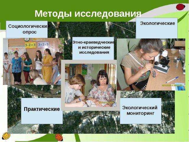 Методы исследования Социологический опрос Этно-краеведческие и исторические...
