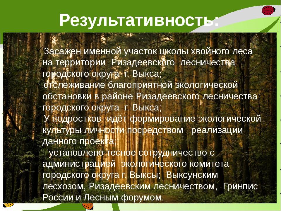 Результативность: Засажен именной участок школы хвойного леса на территории Р...