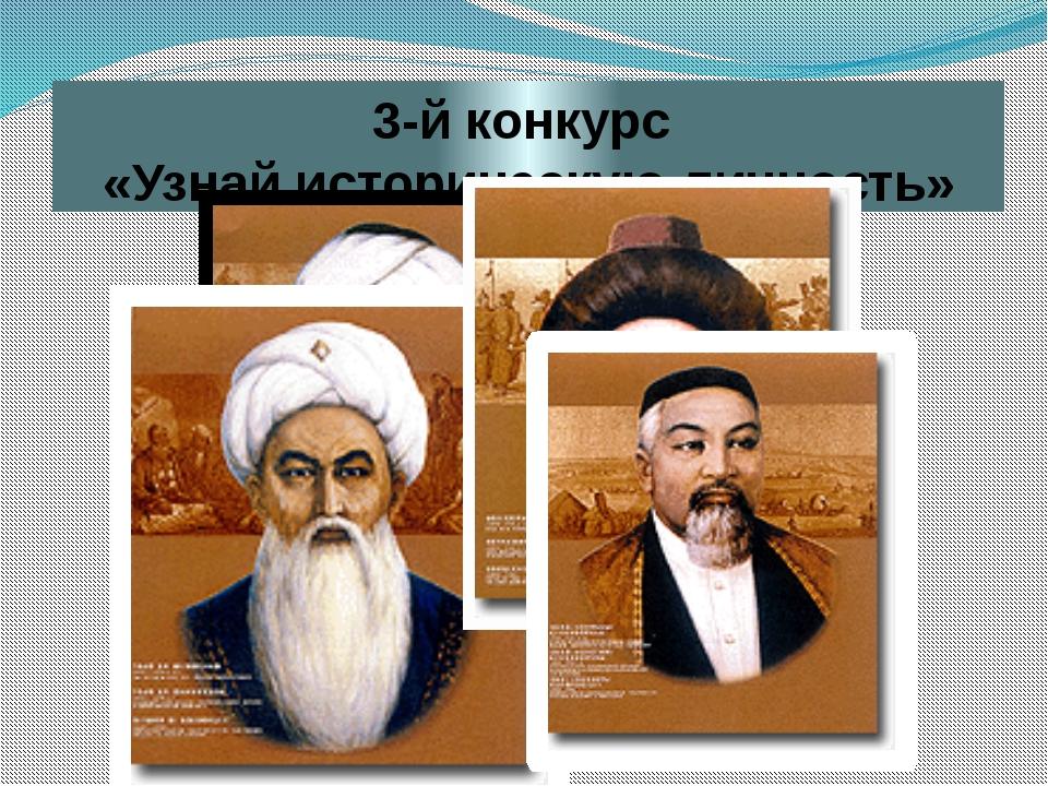 3-й конкурс «Узнай историческую личность»