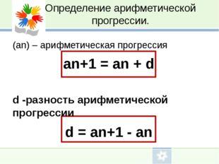 Определение арифметической прогрессии. (an) – арифметическая прогрессия an+1