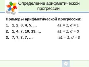Определение арифметической прогрессии. Примеры арифметической прогрессии: 1,