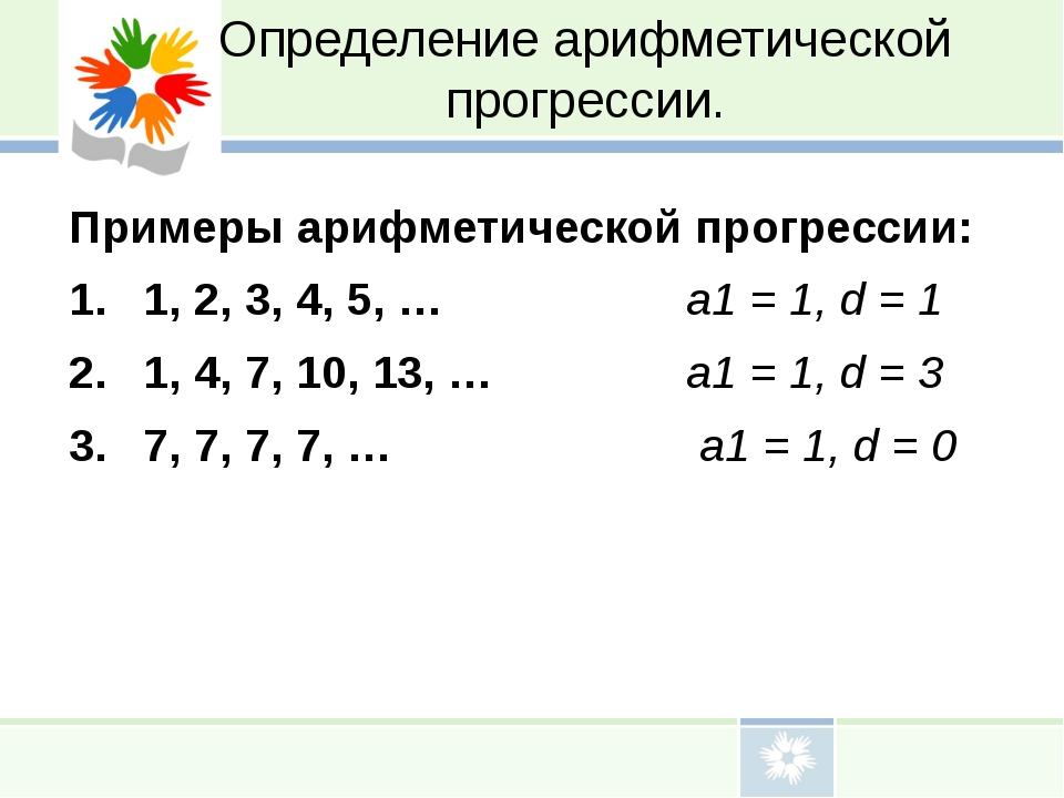 Определение арифметической прогрессии. Примеры арифметической прогрессии: 1,...