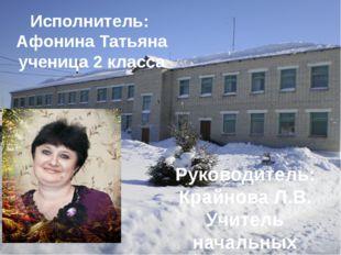 Исполнитель: Афонина Татьяна ученица 2 класса Руководитель: Крайнова Л.В. Учи