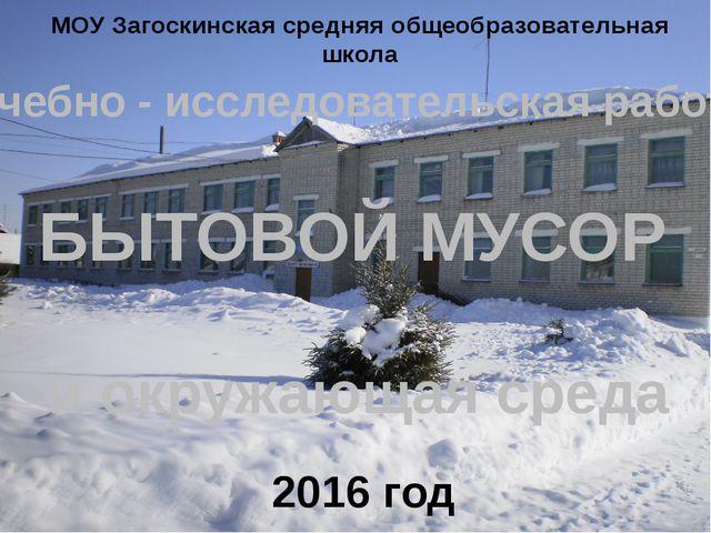 МОУ Загоскинская средняя общеобразовательная школа БЫТОВОЙ МУСОР Учебно - исс...
