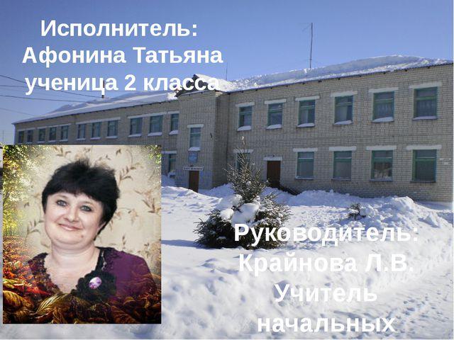 Исполнитель: Афонина Татьяна ученица 2 класса Руководитель: Крайнова Л.В. Учи...