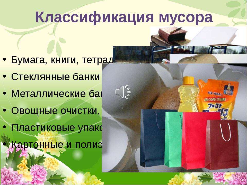 Классификация мусора Бумага, книги, тетради, журналы; Стеклянные банки и буты...
