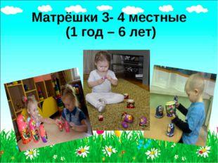 Матрёшки 3- 4 местные (1 год – 6 лет)
