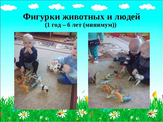 Фигурки животных и людей (1 год – 6 лет (минимум))