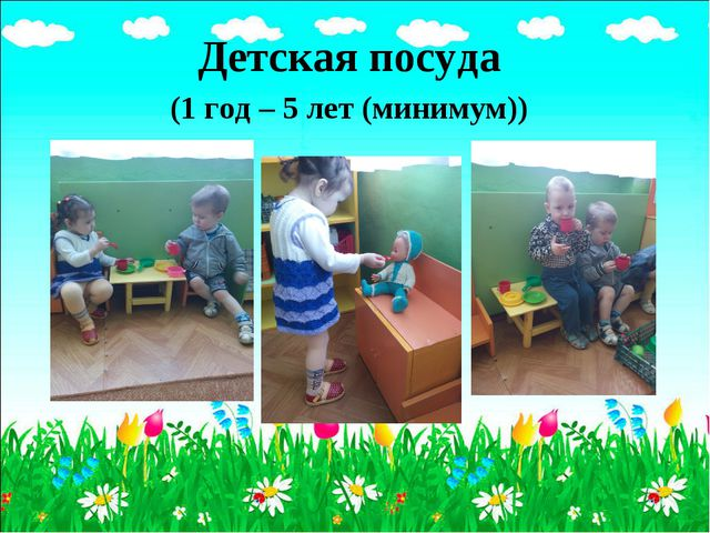 Детская посуда (1 год – 5 лет (минимум))