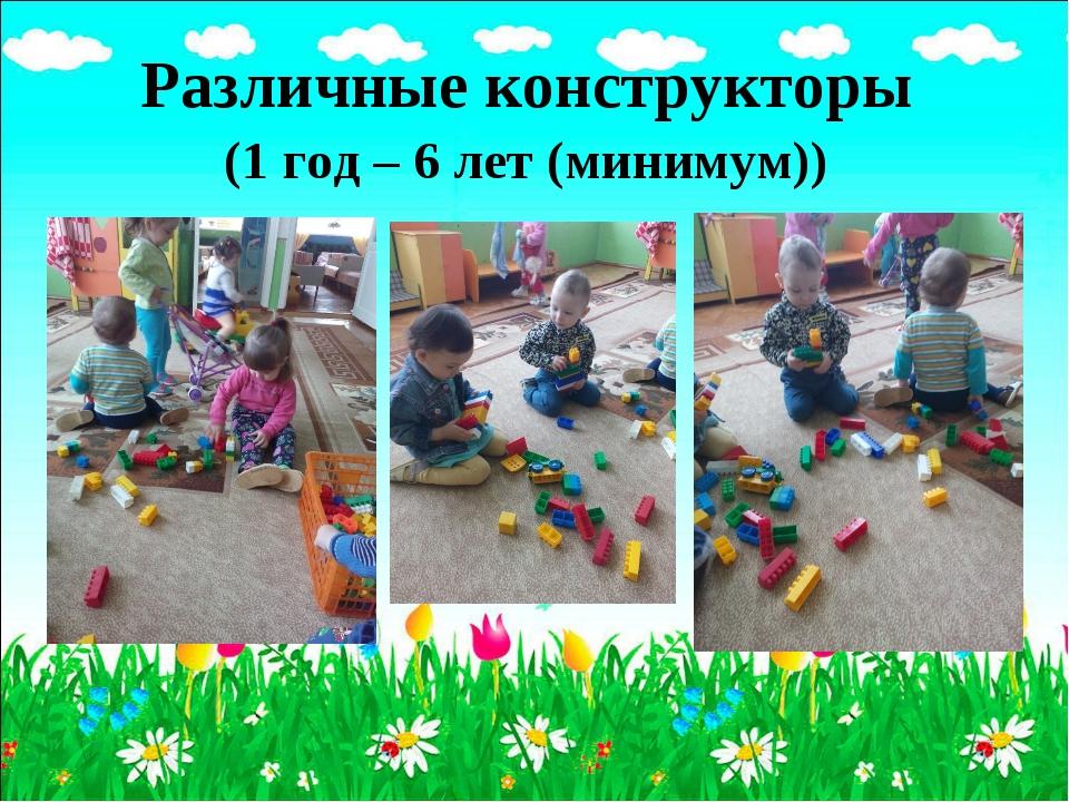 Различные конструкторы (1 год – 6 лет (минимум))
