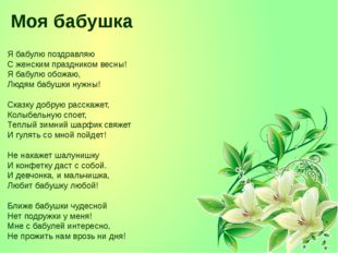 Я бабулю поздравляю С женским праздником весны! Я бабулю обожаю, Людям бабушк