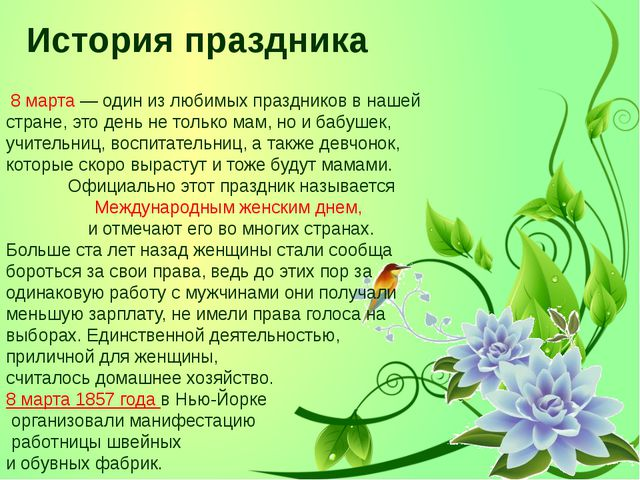 История праздника 8 марта — один из любимых праздников в нашей стране, это д...