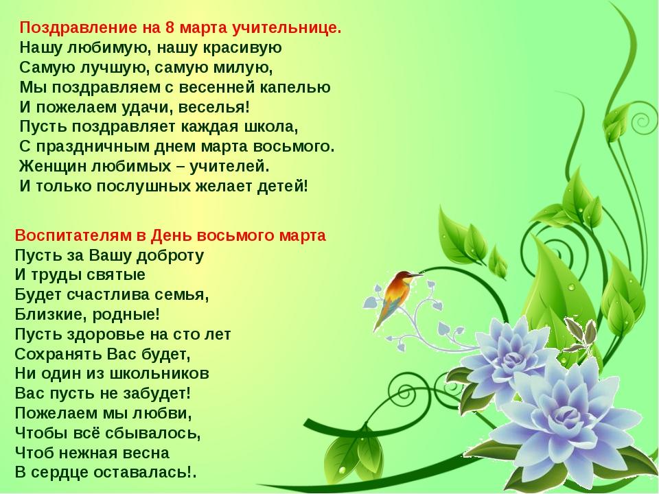 Поздравление на 8 марта учительнице. Нашу любимую, нашу красивую Самую лучшу...
