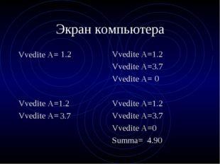 Экран компьютера 1.2 0 3.7 Vvedite A= Vvedite A=1.2 Vvedite A= Vvedite A=1.2