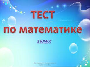 Вы скачали эту презентацию на сайте - viki.rdf.ru Вы скачали эту презентацию