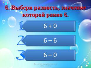 6. Выбери разность, значение которой равно 6. Вы скачали эту презентацию на с