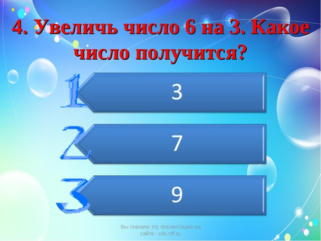 4. Увеличь число 6 на 3. Какое число получится? Вы скачали эту презентацию на...