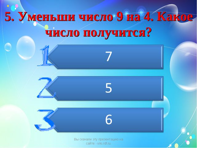 5. Уменьши число 9 на 4. Какое число получится? Вы скачали эту презентацию на...