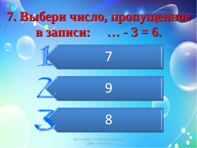 7. Выбери число, пропущенное в записи: … - 3 = 6. Вы скачали эту презентацию...