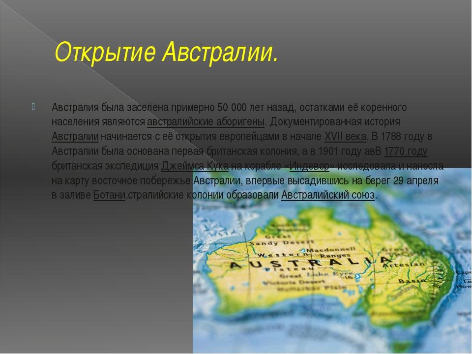 Открытие Австралии. Австралия была заселена примерно 50 000 лет назад, остатк...