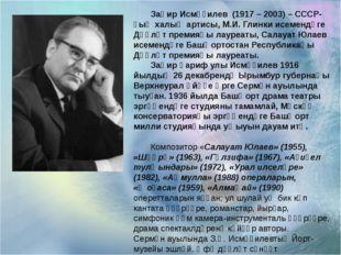 Заһир Исмәғилев (1917 – 2003) – СССР-ҙың халыҡ артисы, М.И. Глинки исемендәг