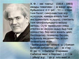Х. Ф. Әхмәтовтың (1914 – 1993) ижады тематика һәм жанрҙары буйынса күп төрлө.