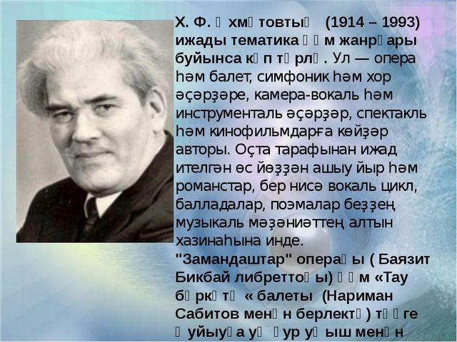 Х. Ф. Әхмәтовтың (1914 – 1993) ижады тематика һәм жанрҙары буйынса күп төрлө....