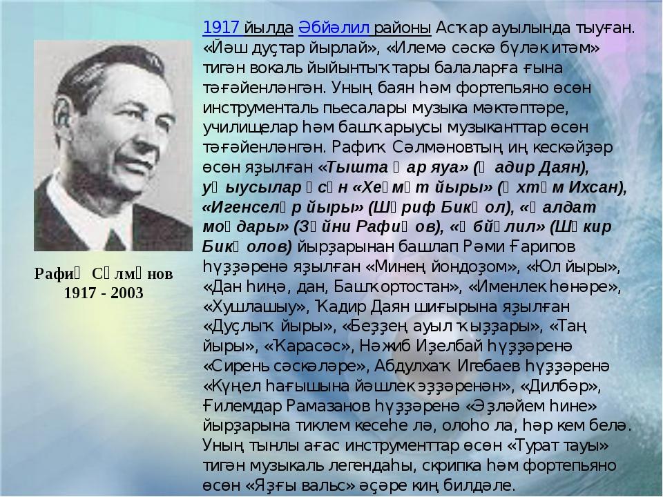 1917 йылдаӘбйәлил районыАсҡар ауылында тыуған. «Йәш дуҫтар йырлай», «Илемә...
