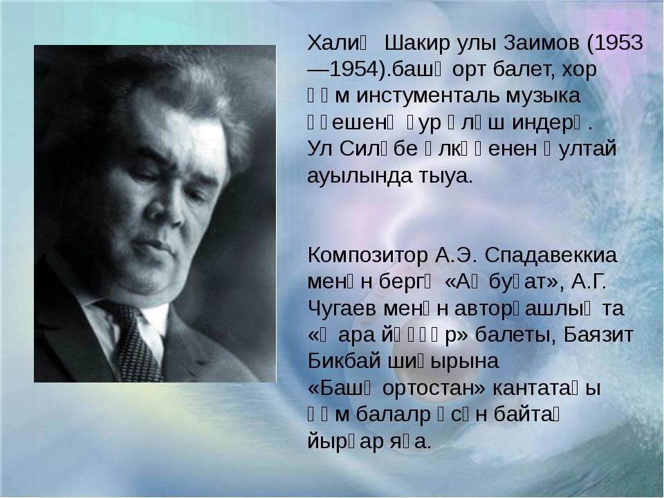 Рафиҡ Сәлмәнов 1917 - 2003 Халиҡ Шакир улы Заимов (1953—1954).башҡорт балет,...
