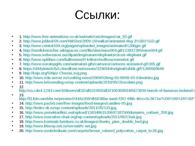 Ссылки: 1. http://www.free-animations.co.uk/animals/cats/images/cat_92.gif 2....