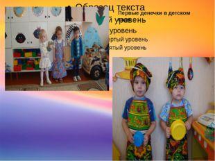 Первые денечки в детском саду.